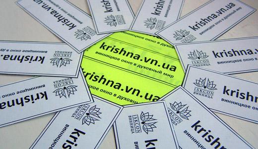 визитки сайта Винницкого общества сознания Кришны