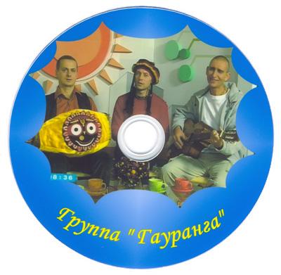 "DVD-диск ""Гауранги"""