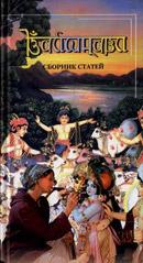 Вайшнави: сборник статей