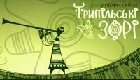Трипільскі зорі