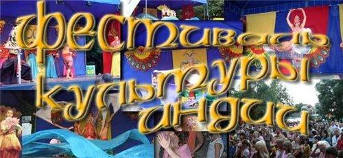 Фестиваль культуры Индии