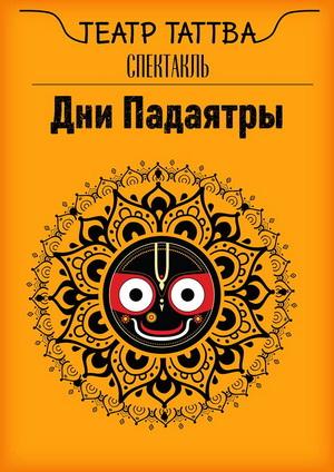 """спектакль """"Дни Падаятры"""""""
